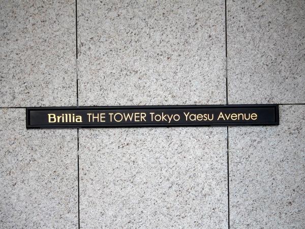 ブリリアザタワー東京八重洲アベニュー マンション表札
