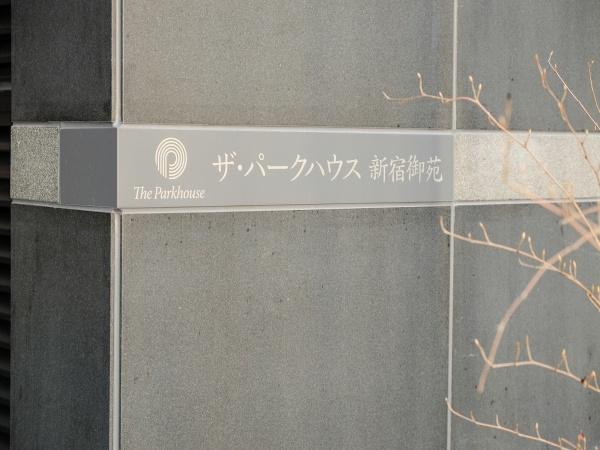 ザ・パークハウス新宿御苑 マンション表札
