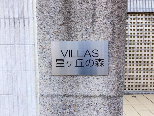 ヴィラス星ヶ丘の森 マンション表札