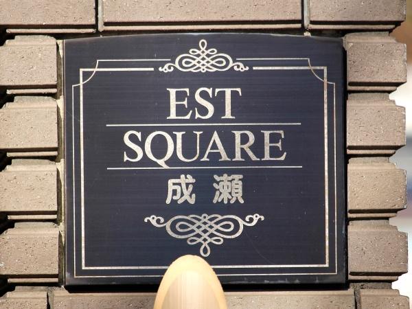 エステスクエア成瀬 マンション表札