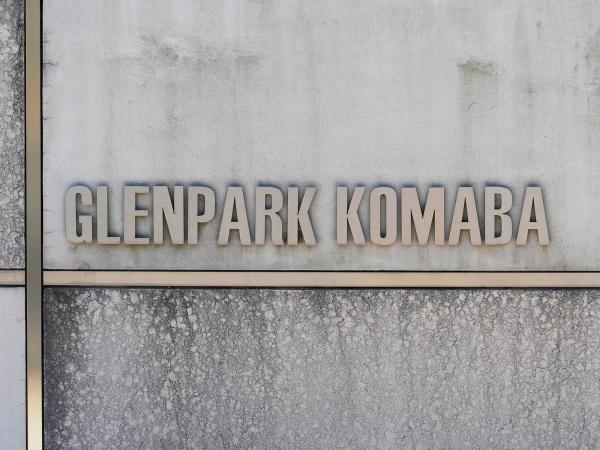 グレンパーク駒場 マンション表札