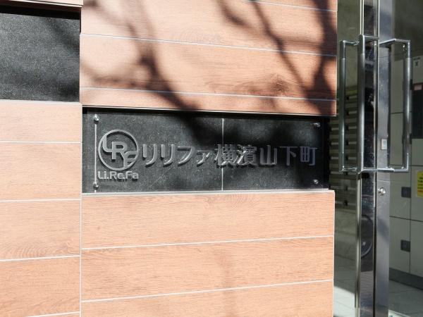リリファ横濱山下町 マンション表札