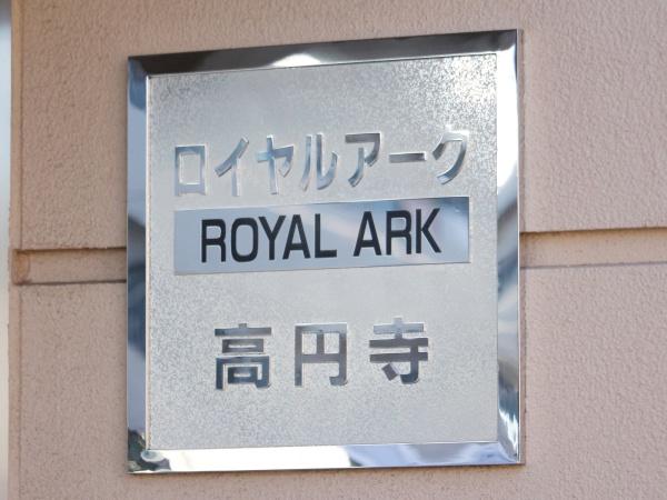 ロイヤルアーク高円寺 マンション表札
