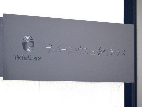 ザ・パークハウス三番町テラス マンション表札