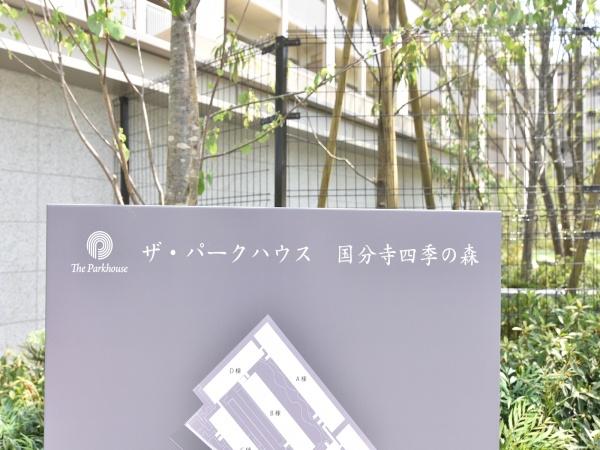 ザ・パークハウス国分寺四季の森 マンション表札