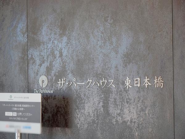ザ・パークハウス東日本橋 マンション表札