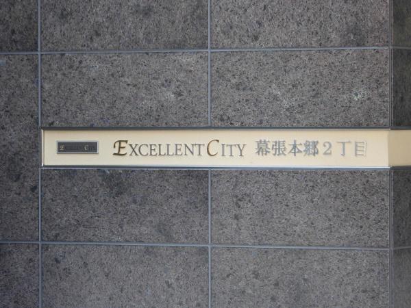 エクセレントシティ幕張本郷2丁目 マンション表札