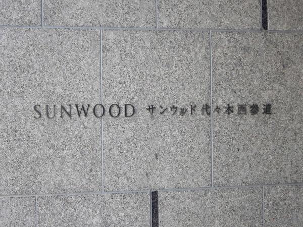 サンウッド代々木西参道 マンション表札