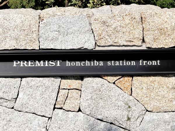 プレミスト本千葉ステーションフロント マンション表札