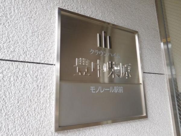 クラウンハイム豊中柴原モノレール駅前 マンション表札