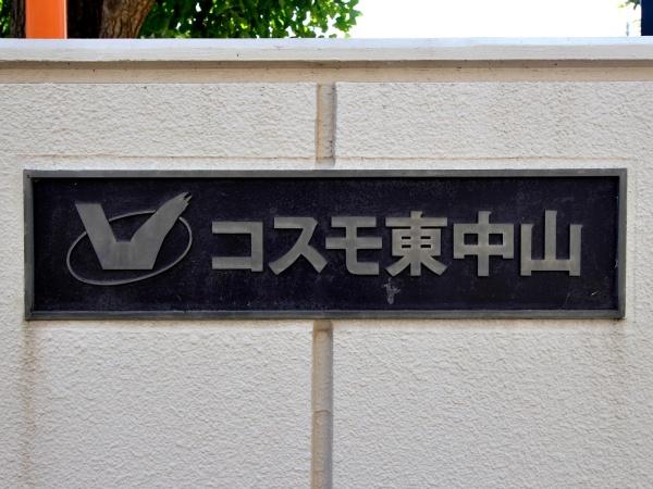 コスモ東中山 マンション表札