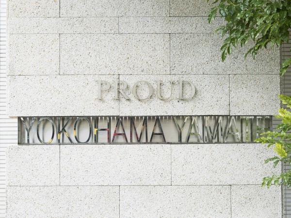プラウド横浜山手 マンション表札