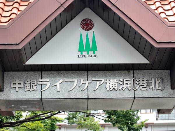 中銀ライフケア横浜港北 マンション表札