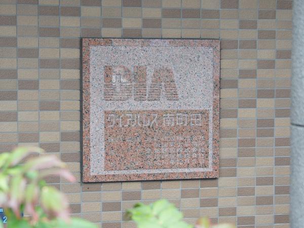 ダイアパレス南町田 マンション表札