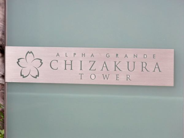 アルファグランデ千桜タワー マンション表札