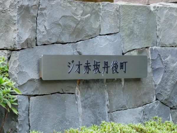 ジオ赤坂丹後町 マンション表札
