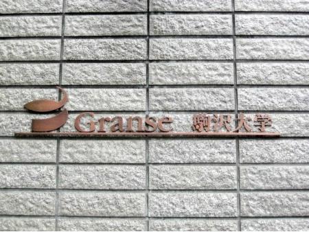 D'グランセ駒沢大学 マンション表札