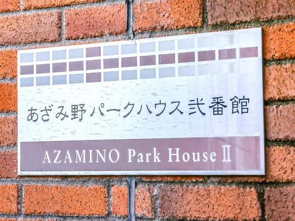 あざみ野パークハウス弐番館 マンション表札