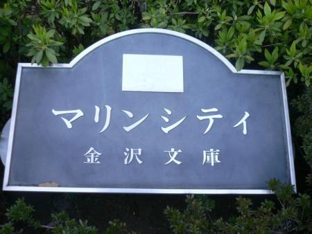 モアクレストマリンシティ金沢文庫A棟-F棟 マンション表札