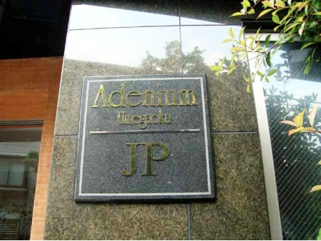 アデニウム梅ヶ丘JP マンション表札
