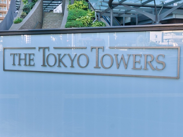 ザ・東京タワーズ(THE TOKYO TOWERS) マンション表札