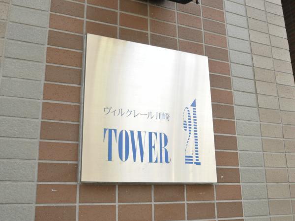 ヴィルクレール川崎タワー マンション表札