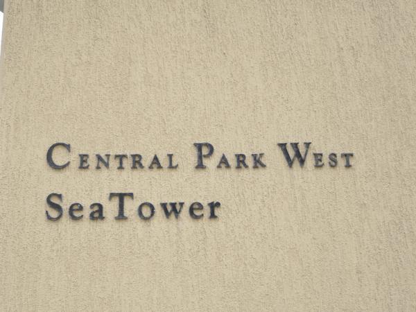 幕張ベイタウンセントラルパーク・ウエストシータワー マンション表札