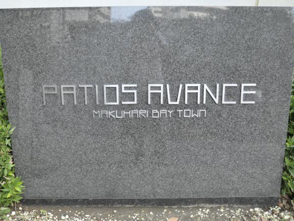 幕張ベイタウンパティオスアバンセ マンション表札