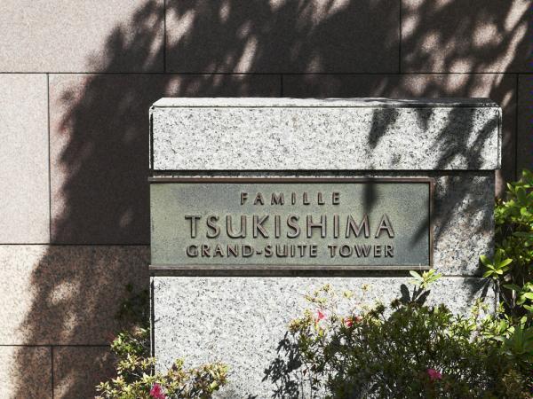 ファミール月島グランスイートタワー マンション表札
