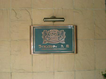 ライオンズシティ九段 マンション表札