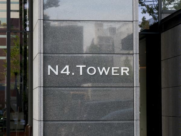 N4タワー(N4.TOWER) マンション表札