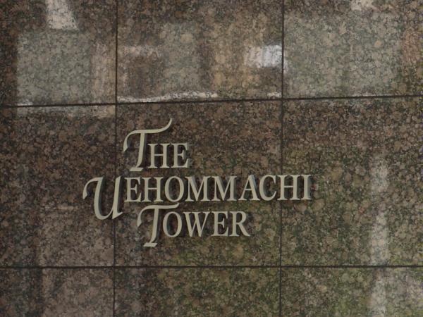 ザ・上本町タワー マンション表札
