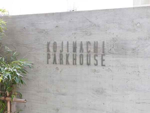 麹町パークハウス マンション表札
