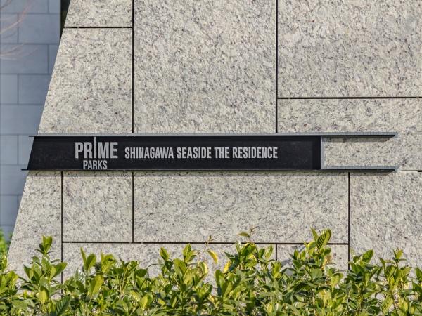 プライムパークス品川シーサイドザ・レジデンス マンション表札