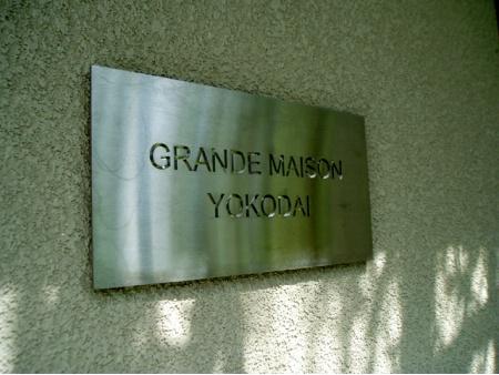 グランドメゾン洋光台 マンション表札