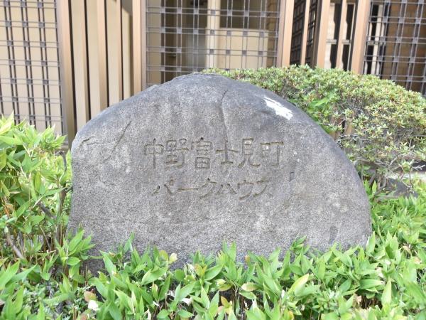 中野富士見町パークハウス マンション表札