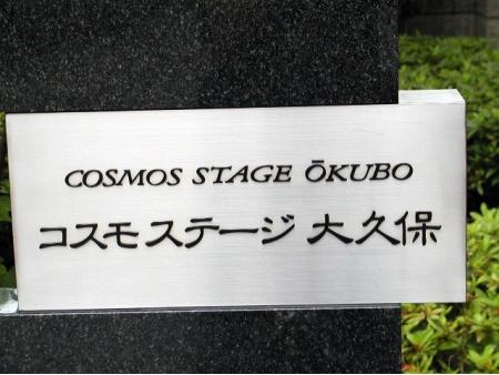 コスモステージ大久保 マンション表札