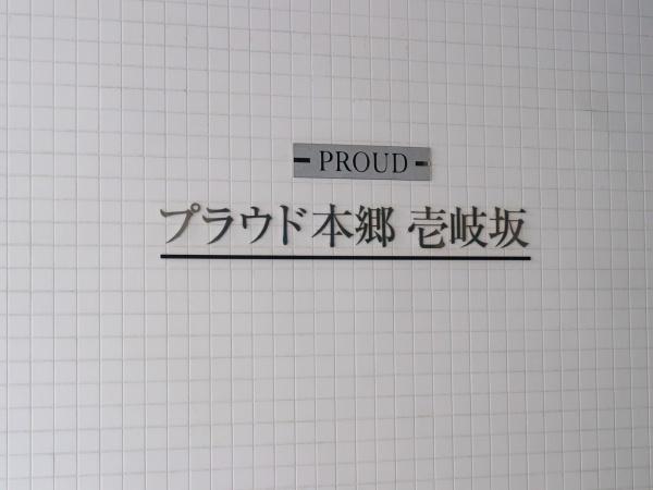 プラウド本郷壱岐坂 マンション表札