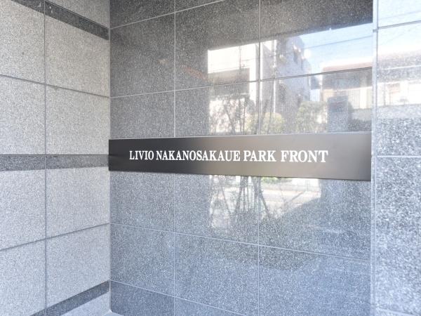 リビオ中野坂上パークフロント マンション表札