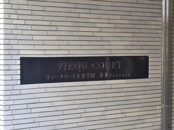 ヴィークコート大泉学園 並木テラス マンション表札