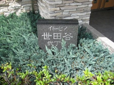 イトーピア世田谷弐丁目 マンション表札
