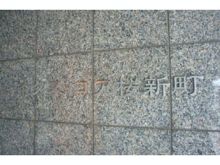 イクスコア桜新町 マンション表札