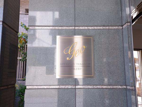 ジオ阪急塚口 マンション表札