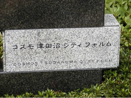 コスモ津田沼シティフォルム マンション表札