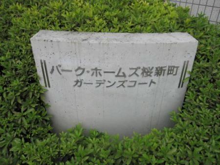 パークホームズ桜新町ガーデンズコート マンション表札