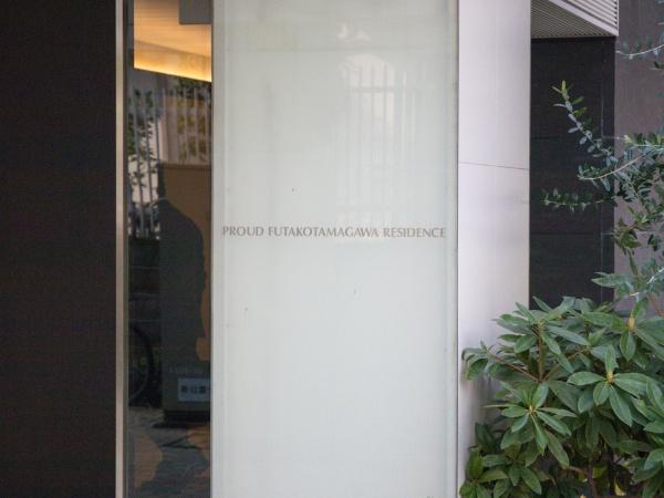 プラウド二子玉川レジデンス マンション表札