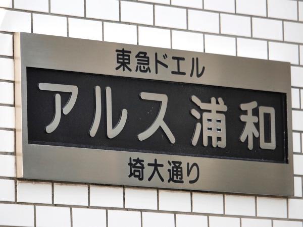 東急ドエルアルス浦和埼大通り マンション表札