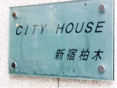 シティハウス新宿柏木 マンション表札