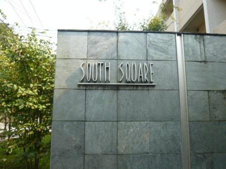 サウススクエア マンション表札