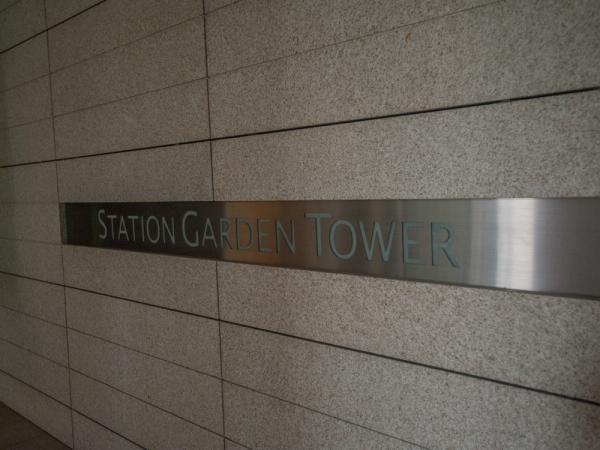 ステーションガーデンタワー マンション表札